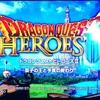 今週のゲームランキング(ドラゴンクエストヒーローズ2について思った事)