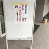 香肌小学校オープンキャンパス報告 その二
