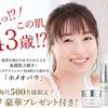 女性が40歳になったら基礎肌力磨き!肌が生まれ変わる7日間ホメオバウのスキンケア