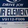 エアーエレメントを交換 正解でした Replacing the air element