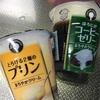 雪印メグミルク:クリームスイーツ:プリン、ミルクプリン、珈琲ゼリー