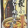 一筆書き系ぶんがく 作品NO.10 全日本カレーそば協会公式マスコットキャラ・カレーソバーンとワタクシ