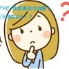 【育児】アトピー性皮膚炎の治療!どう対応する!?続編⑦