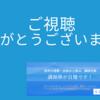 『SC神戸チャンネル』ってご存じですか?