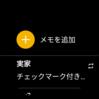 スマートウォッチで便利なWear OSアプリ6選【2019年6月】