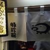 【俺の出張飯!】トンカツの店 豚珍館〜西新宿のアツアツ豚カツに注意せよ!!