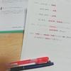 診療情報管理士認定試験まであと12日!朝30分早く起きて勉強する