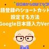 60歳からのはてなブログ:単語登録のショートカットを設定する方法(Google日本語入力バージョン)