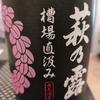 萩乃露 槽場直汲み 中汲み 無ろ過生 純米吟醸