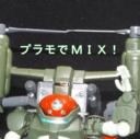 プラモでMix!
