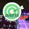 WiiU「Darts UP」レビュー!価格は200円!でもCPU対戦なし!ダーツというより何かの検査に近い。