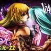 【The Vagrant】#22 ネタバレ注意「深淵と真エンド」