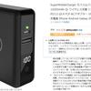 ウルトラ激安!《全部入り》モバイルバッテリー&AC充電器「Super Mobile Charger」の《最新版》が、クーポン適用で3,980円!!