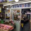 平成から令和へ〜韓国旅行2019 ④