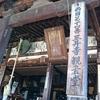 【御朱印】西国三十三所めぐり・園城寺(三井寺)と琵琶湖周辺の散策に行ってきました!