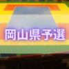【緊迫転じて福と為す】ドッジボール全国大会岡山県予選