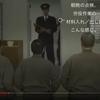 刑務所の中(映画)