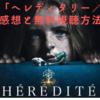 【映画】「ヘレディタリー/継承」のネタバレなしのあらすじと無料で観れる方法の紹介