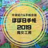 【手帳】『ほぼ日手帳2019公式ガイドブック』中身紹介&手帳会議