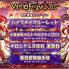 【ヴィラーノフェスティバル2017 濃霧戦】2017.7.9
