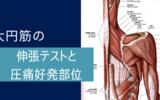 大円筋の伸張テストと圧痛好発部位