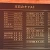オペラ座の怪人 2017/8/13M 横浜千秋楽