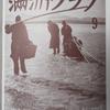 『満洲グラフ』復刻版第2巻(ゆまに書房、2008年)