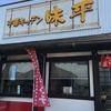「中華キッチン 味平」でランチ