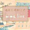 30代miwaファンが過去に参加したmiwaのライブを振り返る