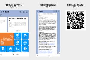 鹿児島県奄美市のLINE公式アカウントを活用した妊娠・子育て家庭向けの情報配信拡充を支援