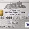三井住友VISAカードのどえらい話し…