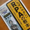 「いちばんやさしいRPAの教本」進藤圭の書評・要約・感想