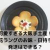可愛い大阪手土産!大阪花ラングのお味・日持ちは?発送はできる?