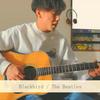【弾き語ってみた】Blackbird / The Beatles【大名曲】