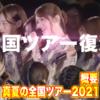 【乃木坂46】「真夏の全国ツアー2021」開催決定!概要紹介~ #真夏の全国ツアー2021