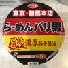 【今週のカップ麺135】 東京・新橋本店 らーめんバリ男 旨辛濃厚豚骨醤油 (サンヨー食品)