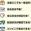 【ラクマ通信】お得な配送方法をご紹介!