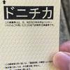 土日祝日限定で札幌市営地下鉄1日乗り放題な「ドニチカキップ」を君は知っているかね(`∀´)