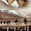 ココシリ(2004)