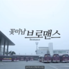 꽃미남 브 로맨스 イケメンブロマンス EP01