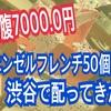 ヒカルの尻拭いをする為に渋谷ハロウィンでエンゼルフレンチを自腹7000.0円切って配ってきた。