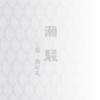 『潮騒』三島由紀夫