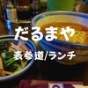 【表参道ランチ】駅近!ラーメン「だるまや」家庭的な雰囲気の店内で食べる一杯