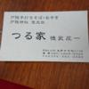 🐄つる家@戸隠村🐄