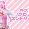 【Aブロック エントリー者】WCCC カスタムキャスト選手権 第1回【VTuber】