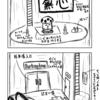 4コマ漫画「こうですか?わかりません」23話