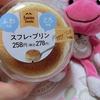 【独女の幸せ】ファミマのスフレプリン278円は激ウマ!フリッパーズ・スタンドが遠くて行けない人は買うべし