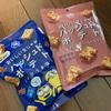湖池屋:ハッシュドポテト(コクうま塩・クリスピーベーコン)/カラムーチョ 乗っ取りノットチリ味/JAPANプライドポテト 小豆島オリーブ/罪なきとんかつ