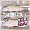 【川バス】7月12日 執念!濁りが取れた入間川で連続ゲット!