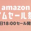 【Amazonタイムセール祭り2018春】3/25最終日のおすすめ商品を徹底解説!家電からファッション、日用品までお得に買えるチャンス!